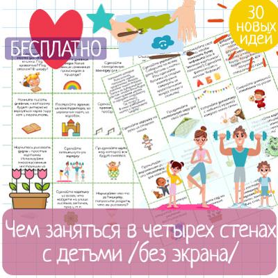 30 идей