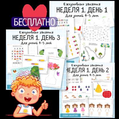 Занятия для детей 4 и 5 лет